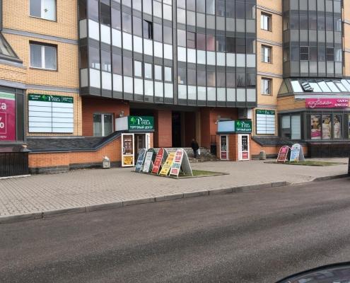 ТК Орлова Роща в Гатчине