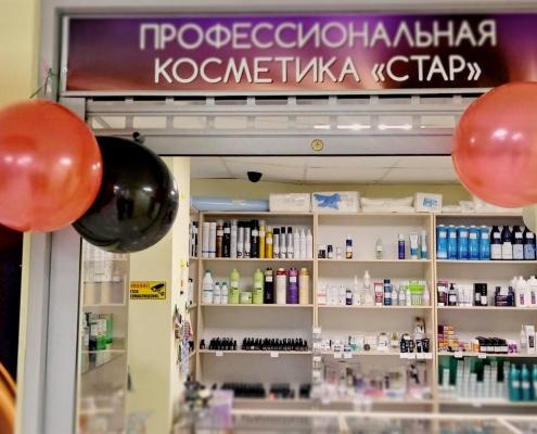 Магазин профессиональной косметики в Гатчине Стар
