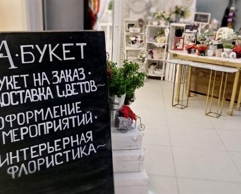 Цветы и подарки в Гатчине - А-Букет